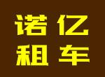 绍兴市诺亿汽车服务有限公司