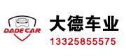 绍兴市大拇指二手车交易有限公司