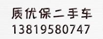 绍兴柯桥滨海马蚁二手车信息咨询服务部