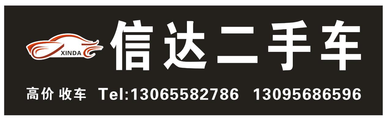绍兴市信达二手车