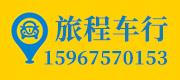 绍兴旅程汽车服务有限公司