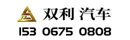 绍兴柯桥双利汽车服务有限公司