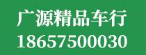 绍兴市越城区广源二手车信息咨询服务部