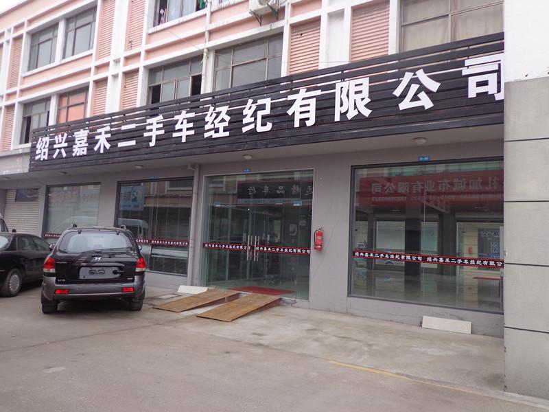 绍兴嘉禾名车馆