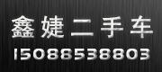 绍兴市袍江鑫婕二手车信息咨询服务部