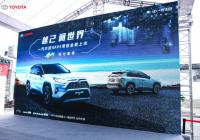 越己 閱世界 一汽豐田華東區全新RAV4榮放紹興上市發布會