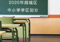 2020年绍兴市越城区中小学施教区划分