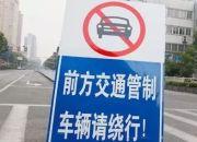 注意绕行!绍兴这两个路段11月起实行临时交通管制