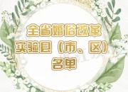 绍兴柯桥区新人结婚将发生新变化!