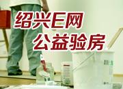 绍兴E网免费验房申请