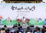 2021年绍兴市全民饮茶日活动启动仪式昨日举行