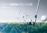 2021年BMW杯高尔夫球赛大绍兴分站赛报名开启!