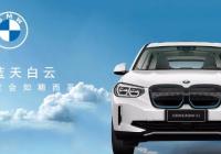 创新纯电动BMW iX3与您相约万达外展