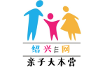 绍兴e网亲子大本营