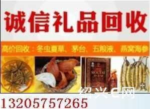 {绍兴与柯桥}诚信高价回收茅台酒 名烟 银泰卡 加油卡虫草13205757265
