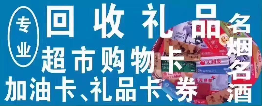出售王氏、周氏、阿庆嫂大闸蟹蟹券,回收各大超市卡商场购物卡,名烟名酒,冬虫夏草, 银泰卡 大润发 世