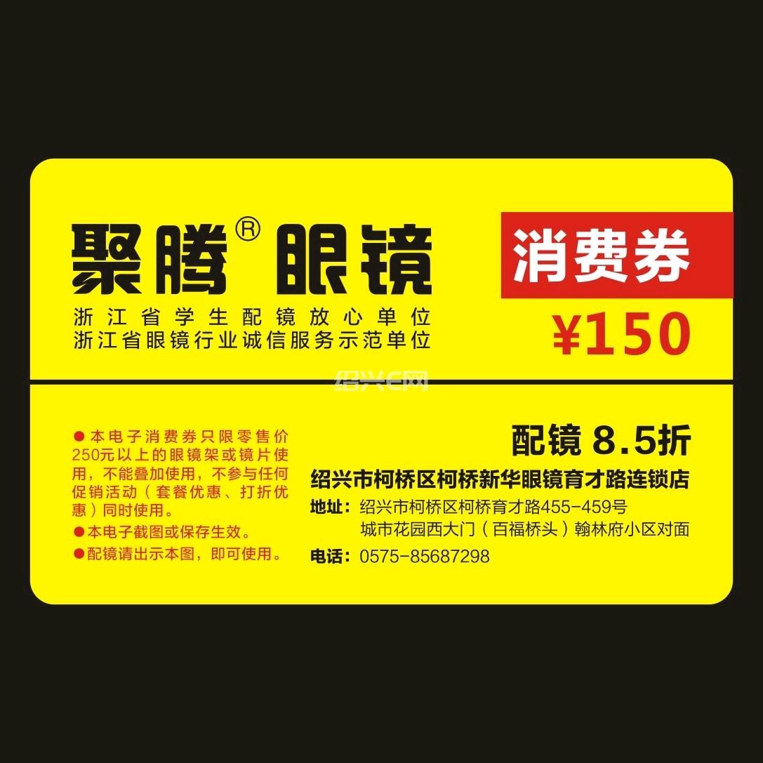 配镜优惠套餐+150消费券13757597709