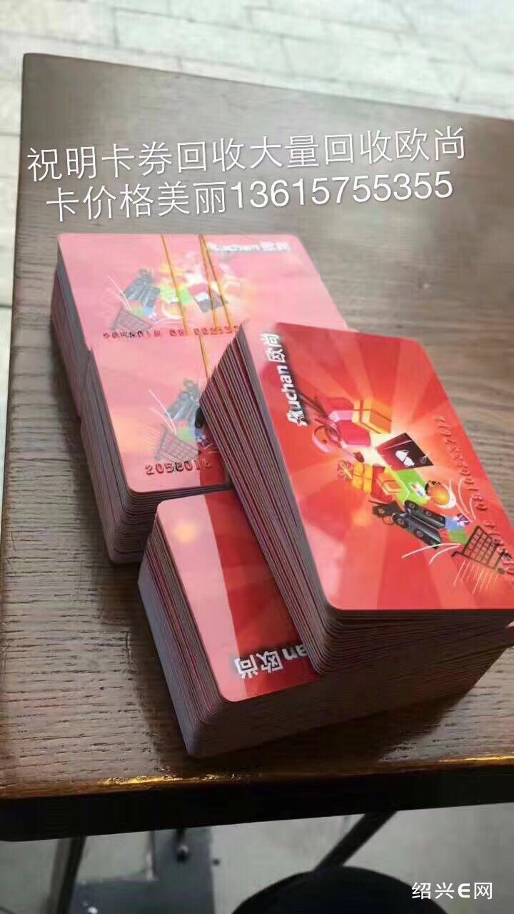 祝明卡券礼品回收调剂:绍兴人专业回收各类卡券,茅台,五粮液,各类礼品13615755355