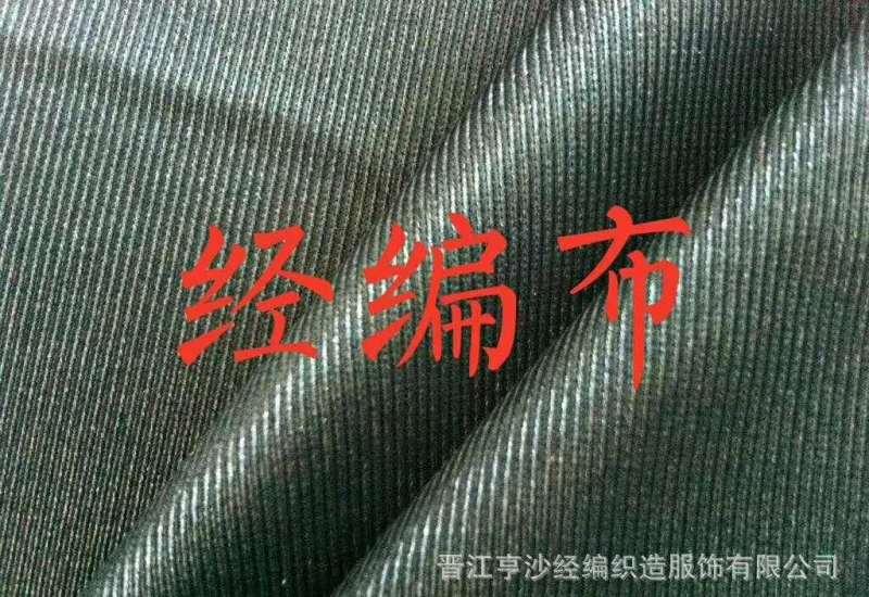 (福建)长期收购黑色牛奶丝。7536平板布,75,100D单面布,TR汗布,纯涤纱无弹汗布,鸟眼15396591983