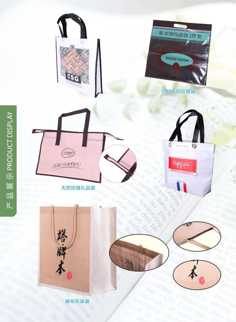 袍江厂家生产加工各种材质手提袋、拉链袋、背心袋、广告礼品袋13906756365
