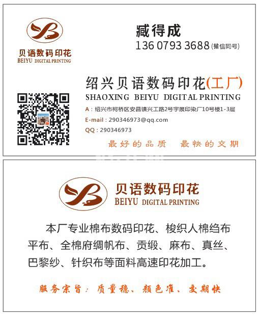 棉 人棉 麻 …活性直喷数码印花工厂( 柯桥安昌)so样免费  咨询:臧13607933688(微信同步)