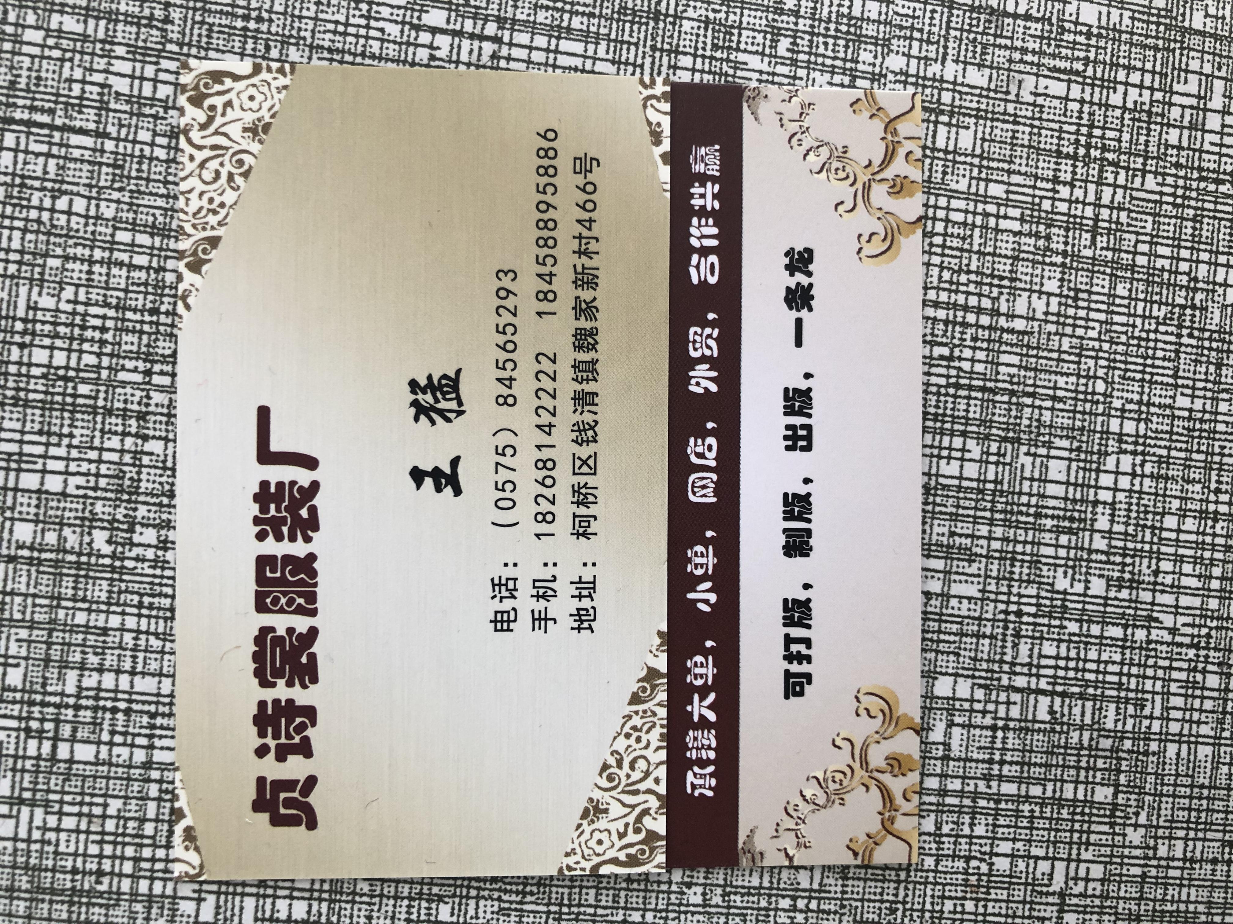绍兴市柯桥区钱清镇贞诗裳家纺厂