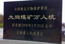 煤矿展览馆