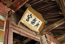 芮城永乐宫