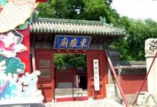 万荣东岳庙景区