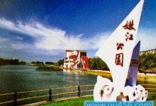 大安市嫩江旅游度假村
