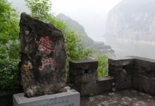 白帝城-瞿塘峡