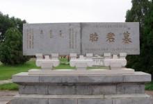 昭君城旅游区