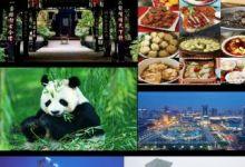 12月【漫游巴蜀】成都、峨眉、乐山、熊猫基地、黄龙溪双飞5日