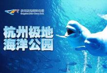 【萌宝亲子游】杭州极地海洋公园一日游(亲375元/对)