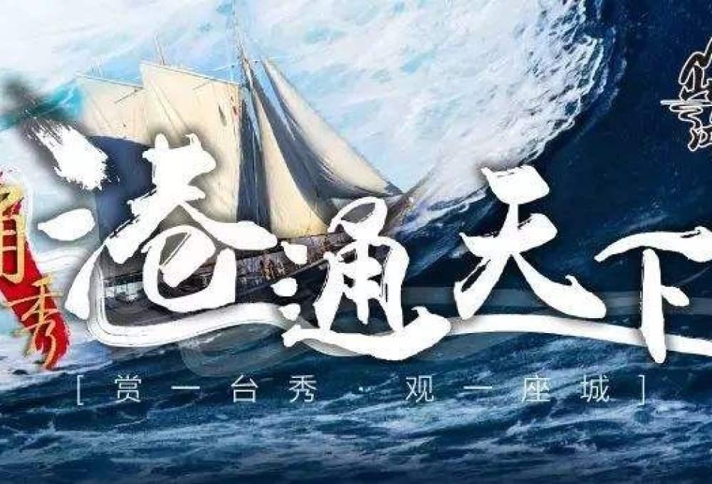 【我为水狂】宁波梅山湾沙滩戏水、观甬秀《港通天下》一日游