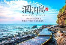 12月【北海·涠洲岛百变自由行】双飞6日
