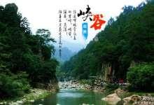 【青山绿水】临安浙西大峡谷一日游