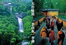 天台山大瀑布、赤城山一日游
