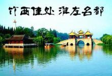 【国庆·城之忆】南京、镇江、扬州全景三日游(住商务酒店)