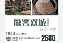 1月清迈+清莱做客双城6日游