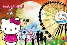 杭州hello kitty乐园、中南百草原亲子二日游
