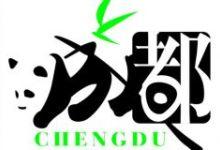 1月【领秀四川】成都、峨眉、乐山大佛、都江堰、熊猫基地、黄龙