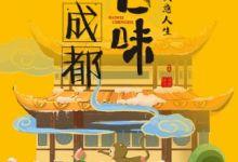 1月【百味】成都、金沙遗址、乐山、峨眉山、都江堰、熊猫基地等