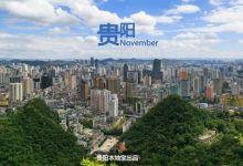 1月【镇远遇上黄小西】贵阳、镇远、西江双飞纯玩6日游