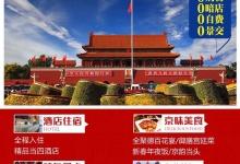 春节【轻奢帝都-北京高飞五日】12.15前2大1小立减500