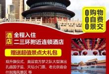春节【臻品纯玩 北京高飞五日】12.15前2大1小立减500
