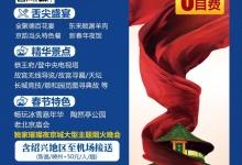 春节【奢华一品-北京高飞五日】12.15前2大1小立减500