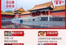 春节【帝都慢游-北京高飞五日】12.15前2大1小立减500