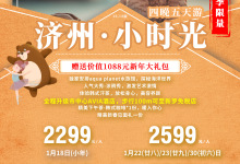 春节 济州4晚5日半自助(一天自由活动)