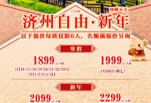 春节 济州岛自由行(机票+酒店)